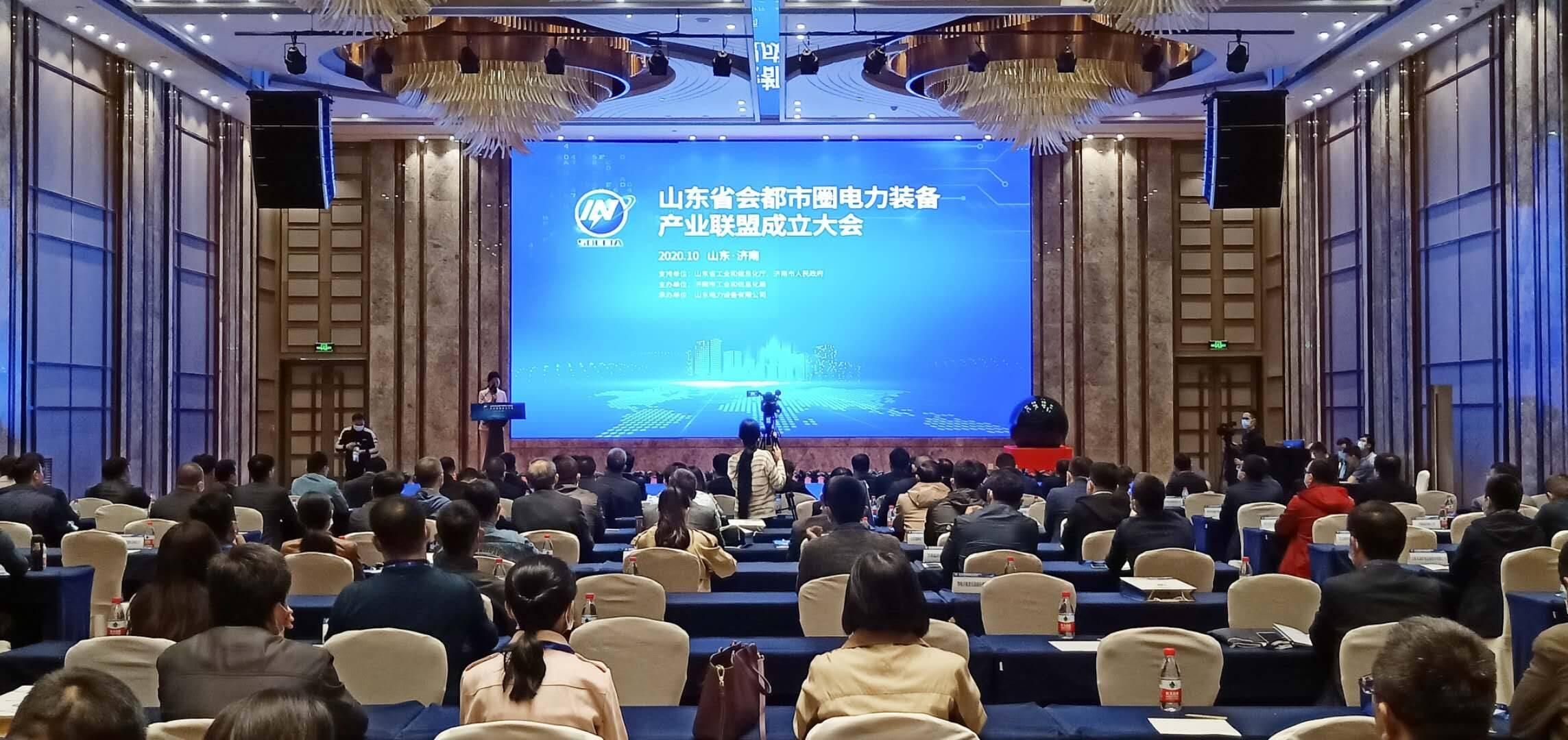 山东省会都市圈电力装备产业联盟成立 打造以济南为核心的高端装备产业基地