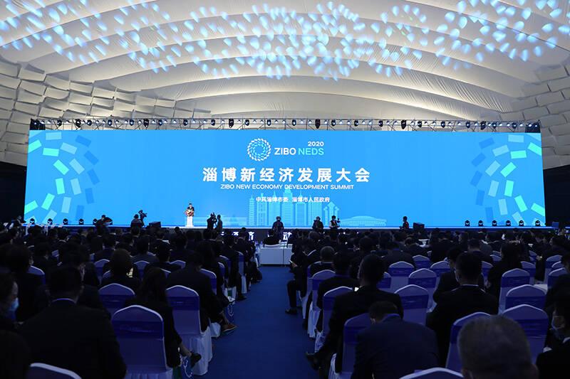 44秒丨淄博:拥抱新经济 打造国内重要的新经济策源地和活跃区