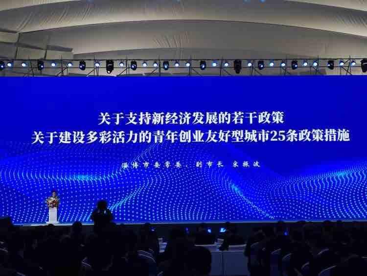 """打造青年创业友好型城市 淄博重磅推出政策措施""""25条"""""""