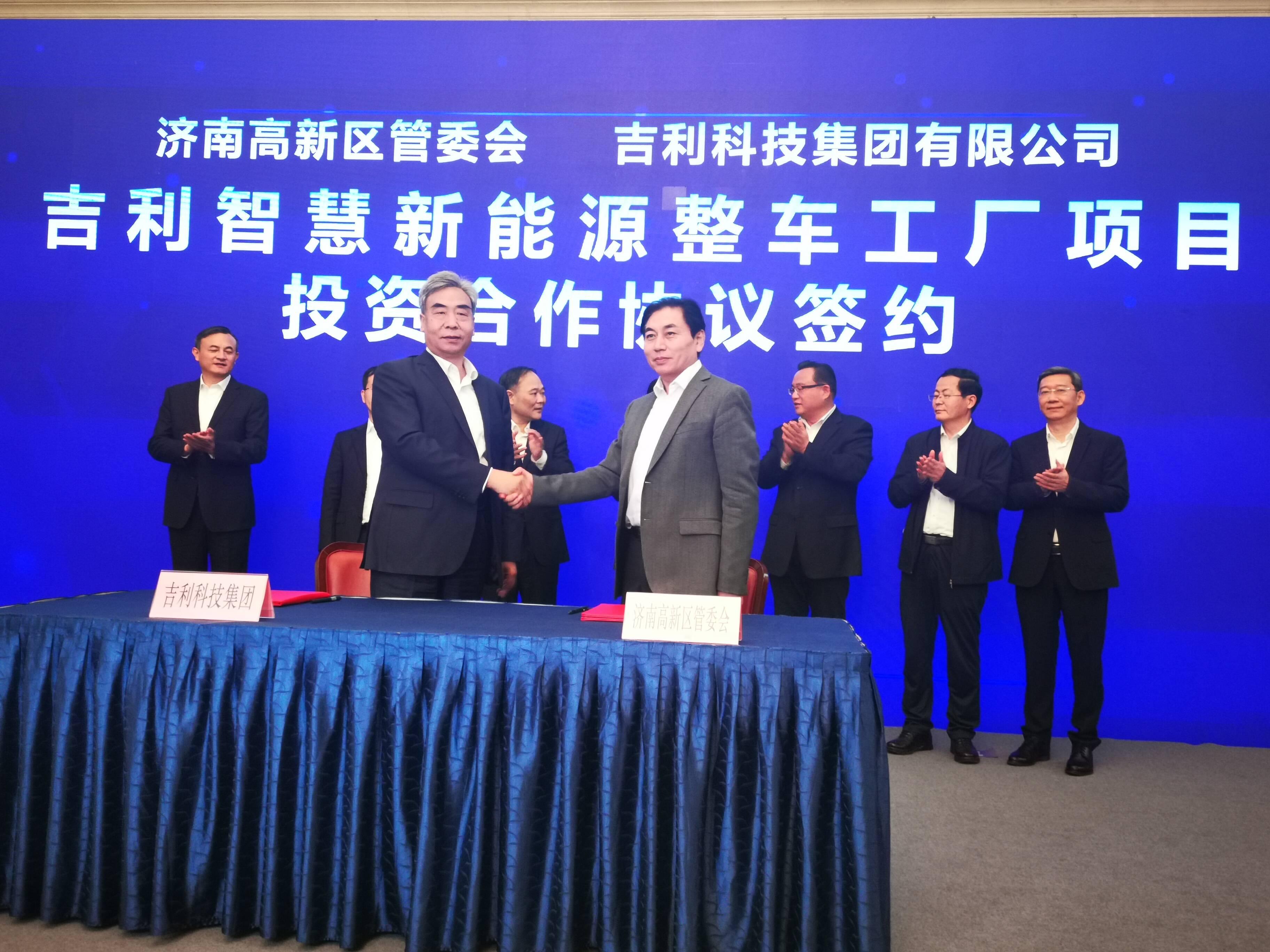29秒 | 济南市与吉利科技集团签署战略合作 智能换电站落地济南