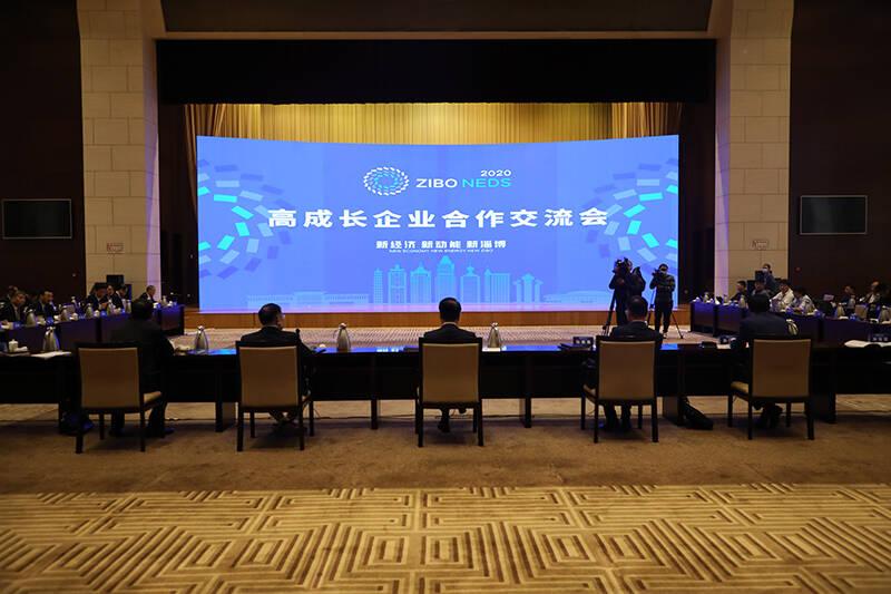 淄博举行高成长企业合作交流会 企地携手开启新经济发展新篇章