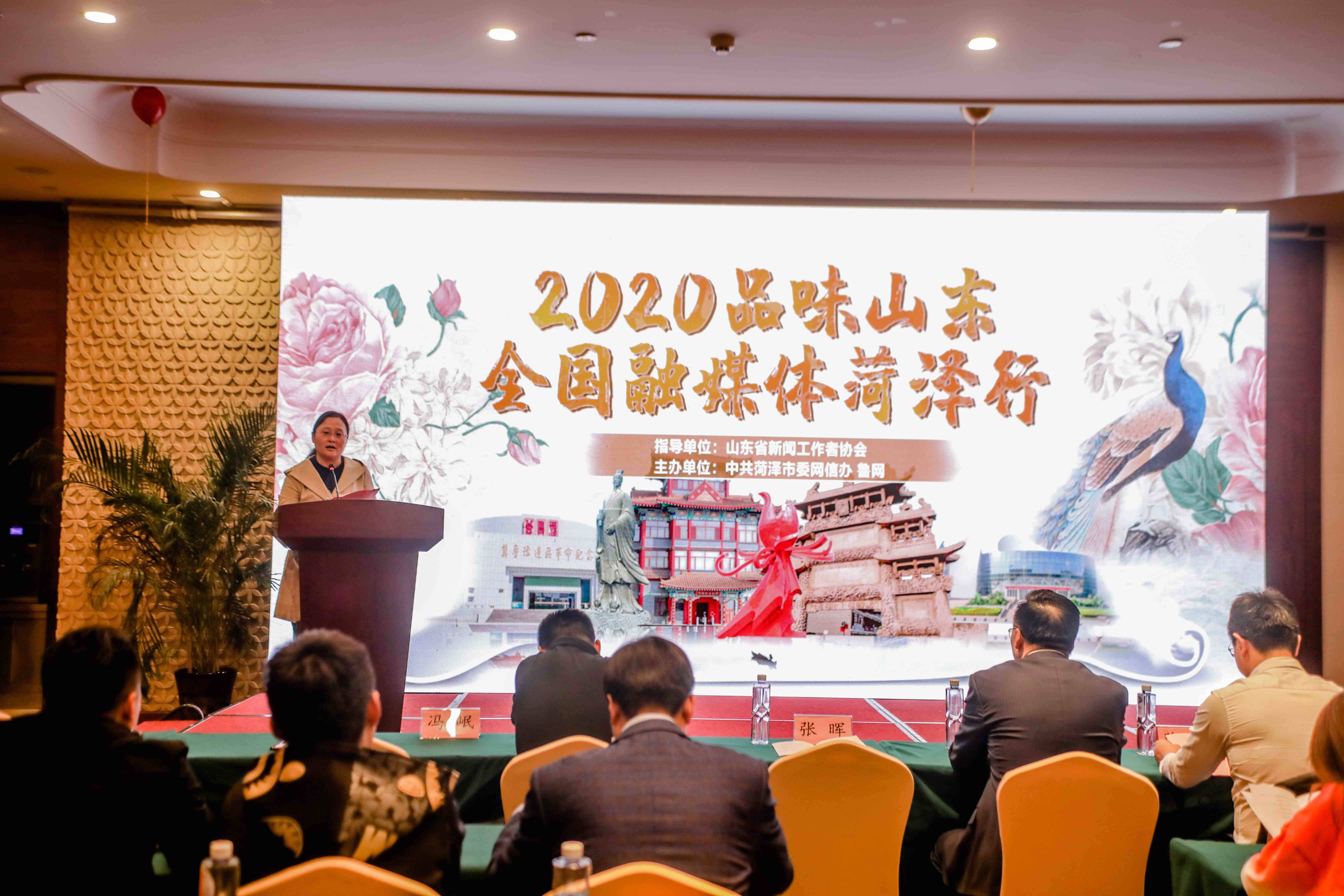 2020品味山东·全国融媒体菏泽行活动启动