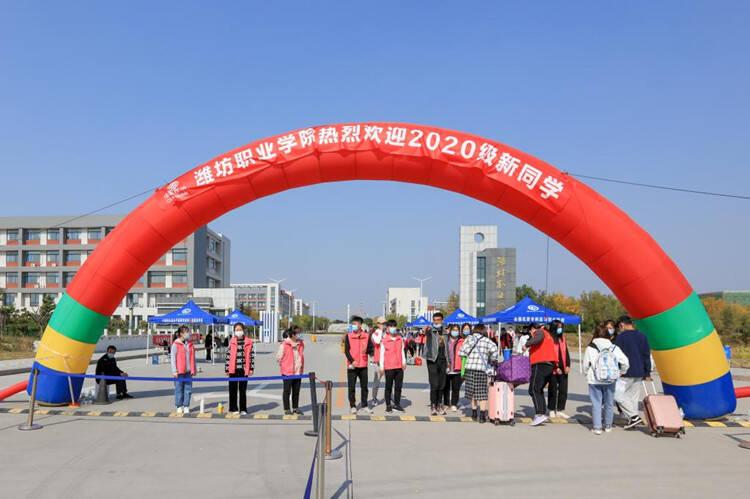 39秒|潍坊职业学院2020级新生入学报到 开启人生崭新篇章