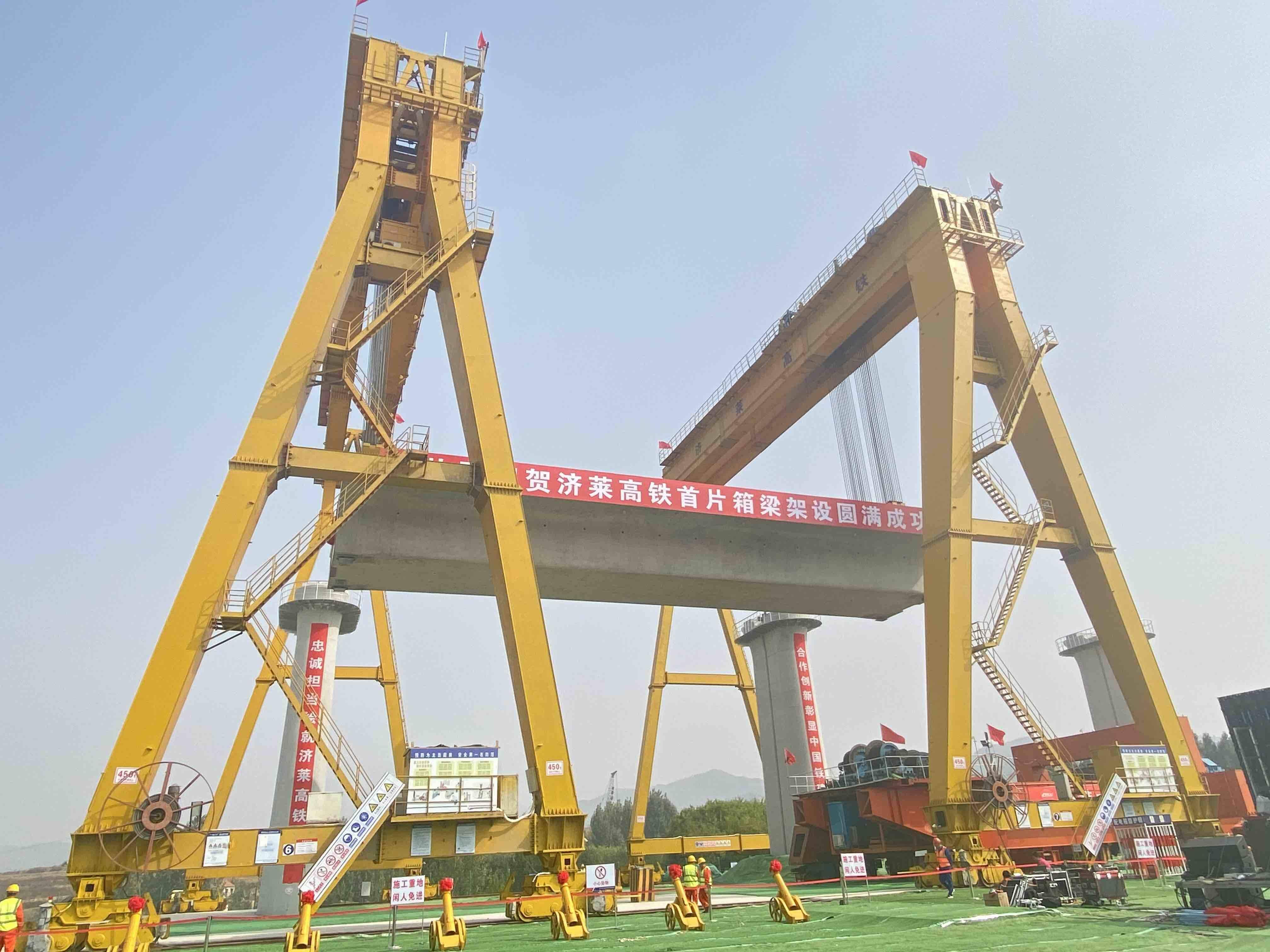 济莱高铁首榀箱梁架设成功 国内首条市内高铁架梁施工全面展开
