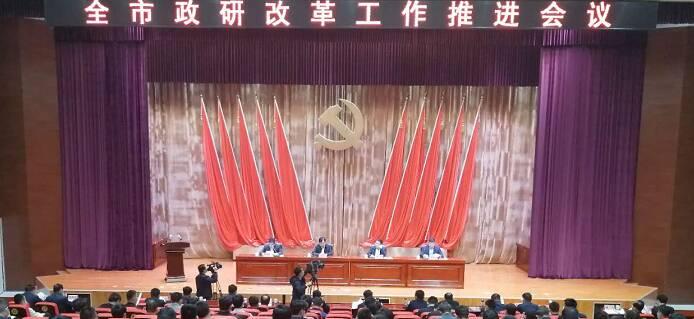 菏泽市委书记张新文:政研改革要聚焦聚智辅政担当作为