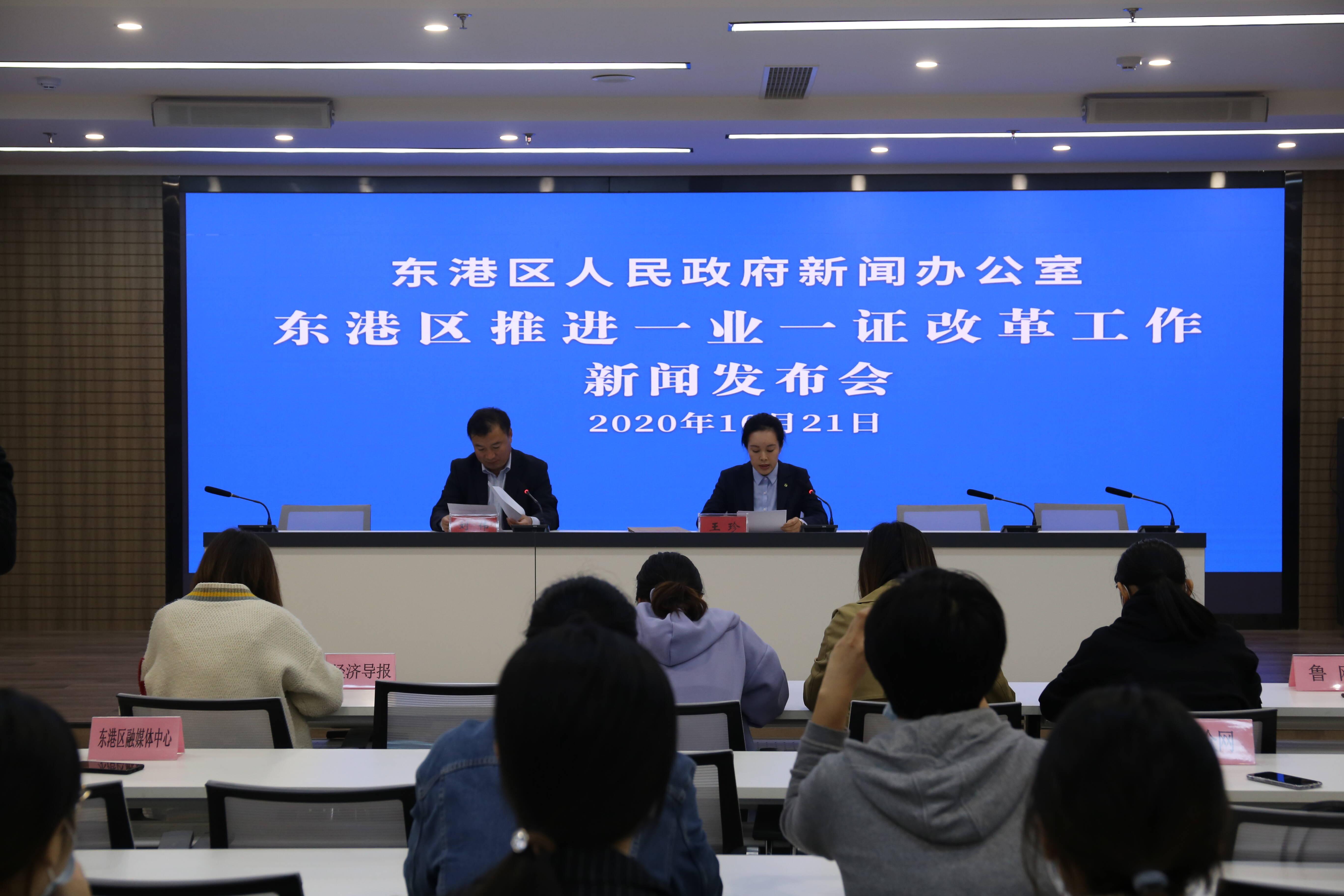 """日照东港区""""一业一证""""改革行业覆盖率达80% 已发放61张行业综合许可证"""