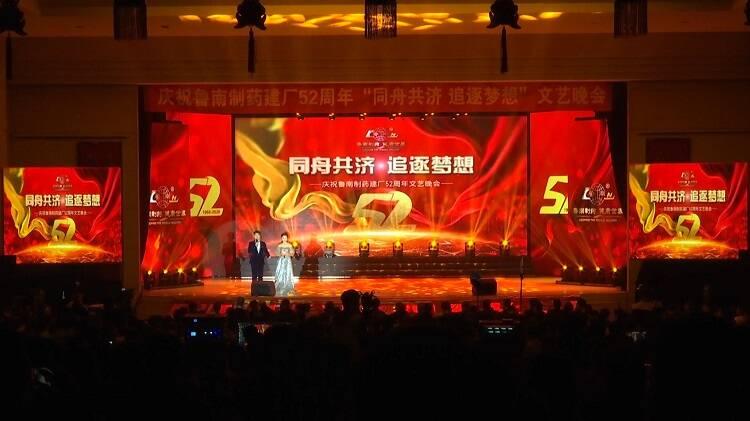 29秒丨同舟共济、追逐梦想!鲁南制药建厂52周年文艺晚会举行