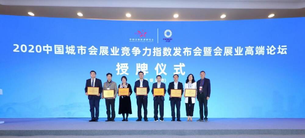 2020中国城市会展业竞争力指数发布 山东14市入围