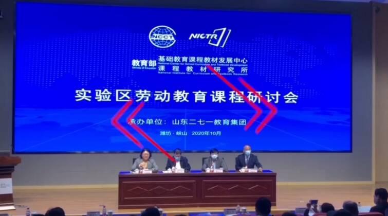 教育部这个会议在潍坊召开,会上研讨了劳动教育课应该怎么上