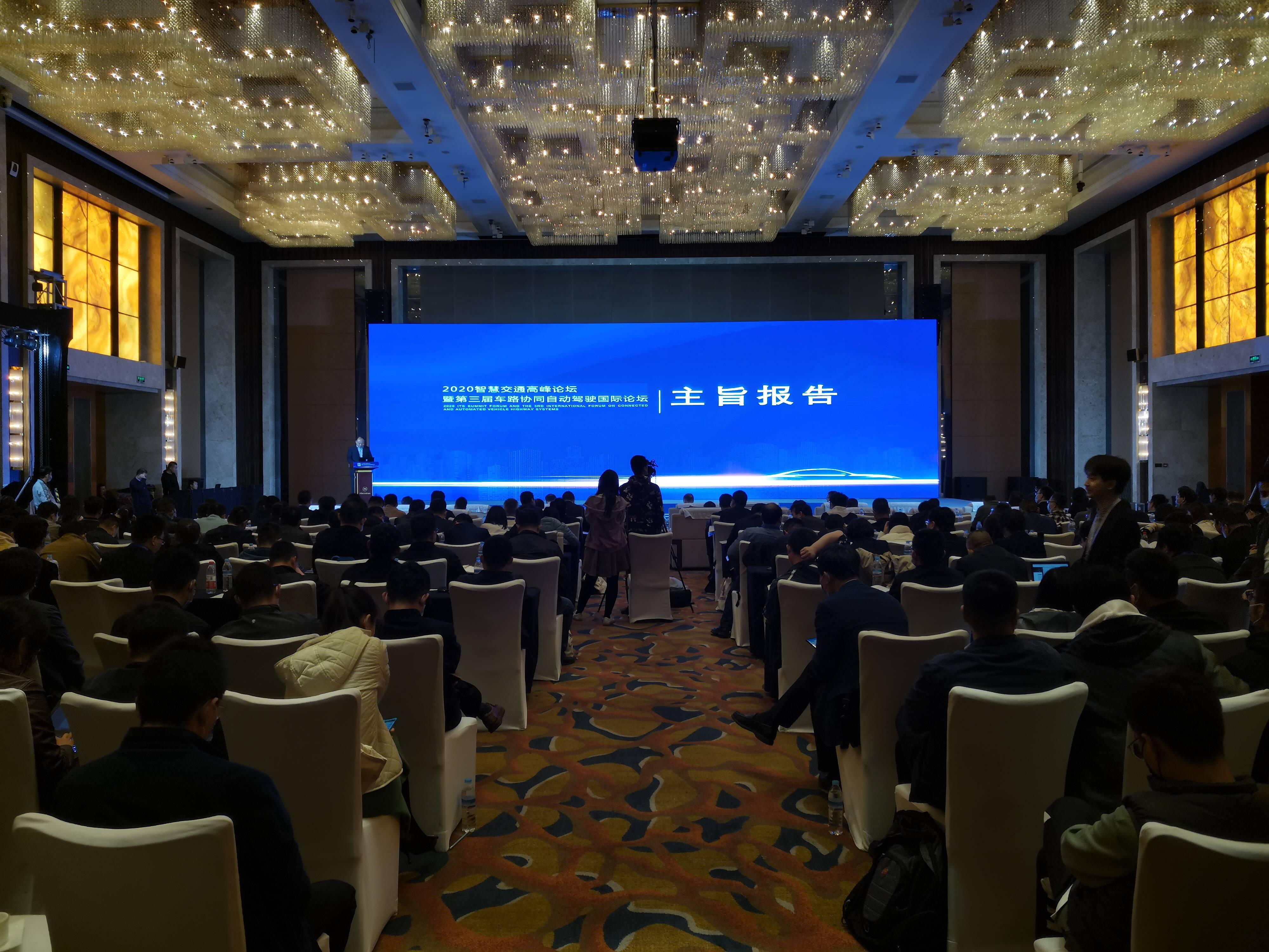 2020智慧交通高峰论坛在济南开幕