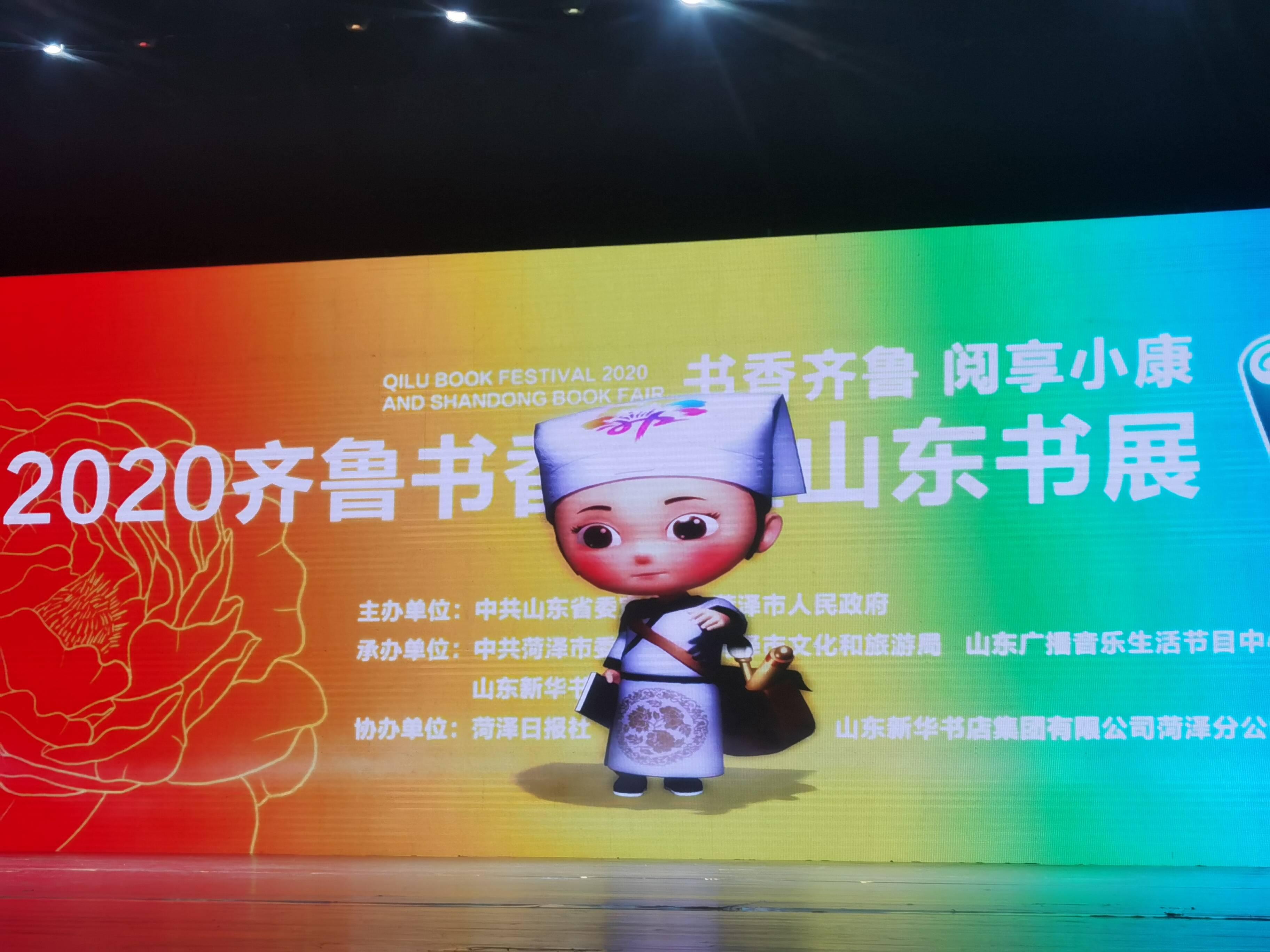 """""""2020齐鲁书香节暨山东书展""""在菏泽开幕"""