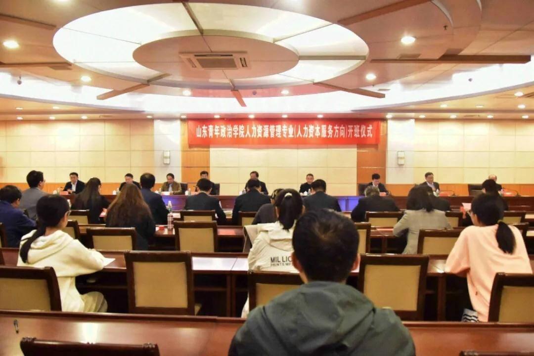 全国首个人力资源管理专业(人力资本服务方向)在济南开班