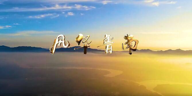 延时摄影《风华鲁南》正式发布,献礼鲁南制药建厂52周年!