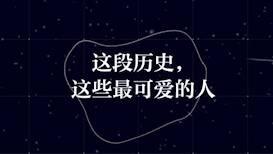 致敬最可爱的人|大江流日夜,慷慨歌未央!3分钟短片忆抗美援朝往昔峥嵘岁月