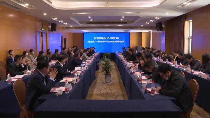 26秒|聊城市与北京海淀区签署深化战略合作协议