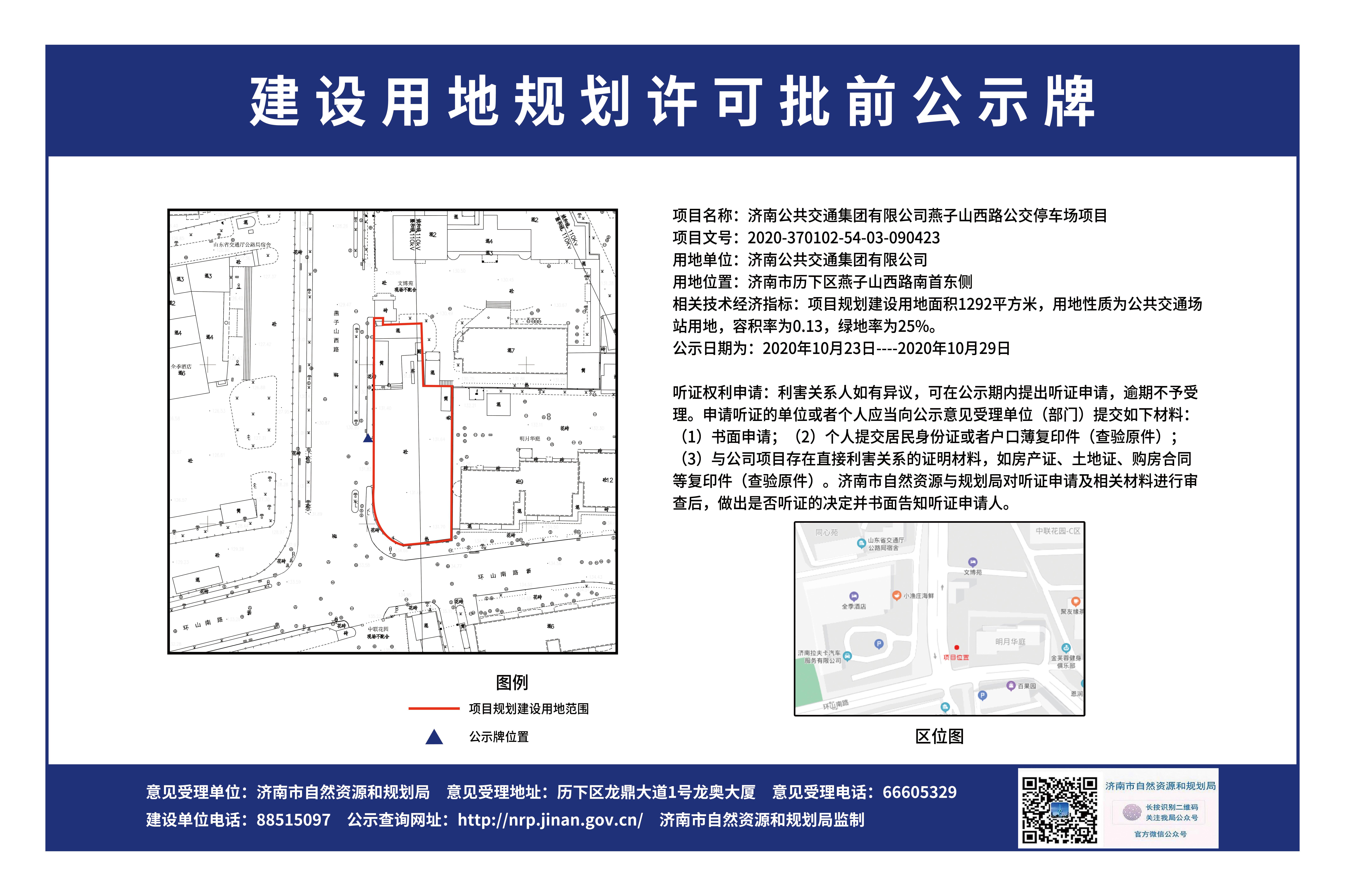 济南又一公交停车场公示! 将坐落在燕子山西路南首东侧