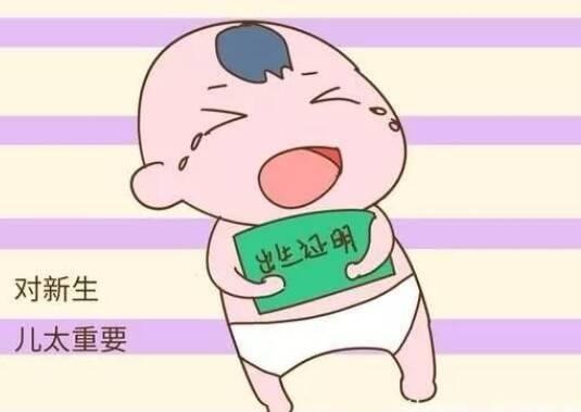 注意!聊城东昌府区妇幼这段时间内暂停办理《出生医学证明》