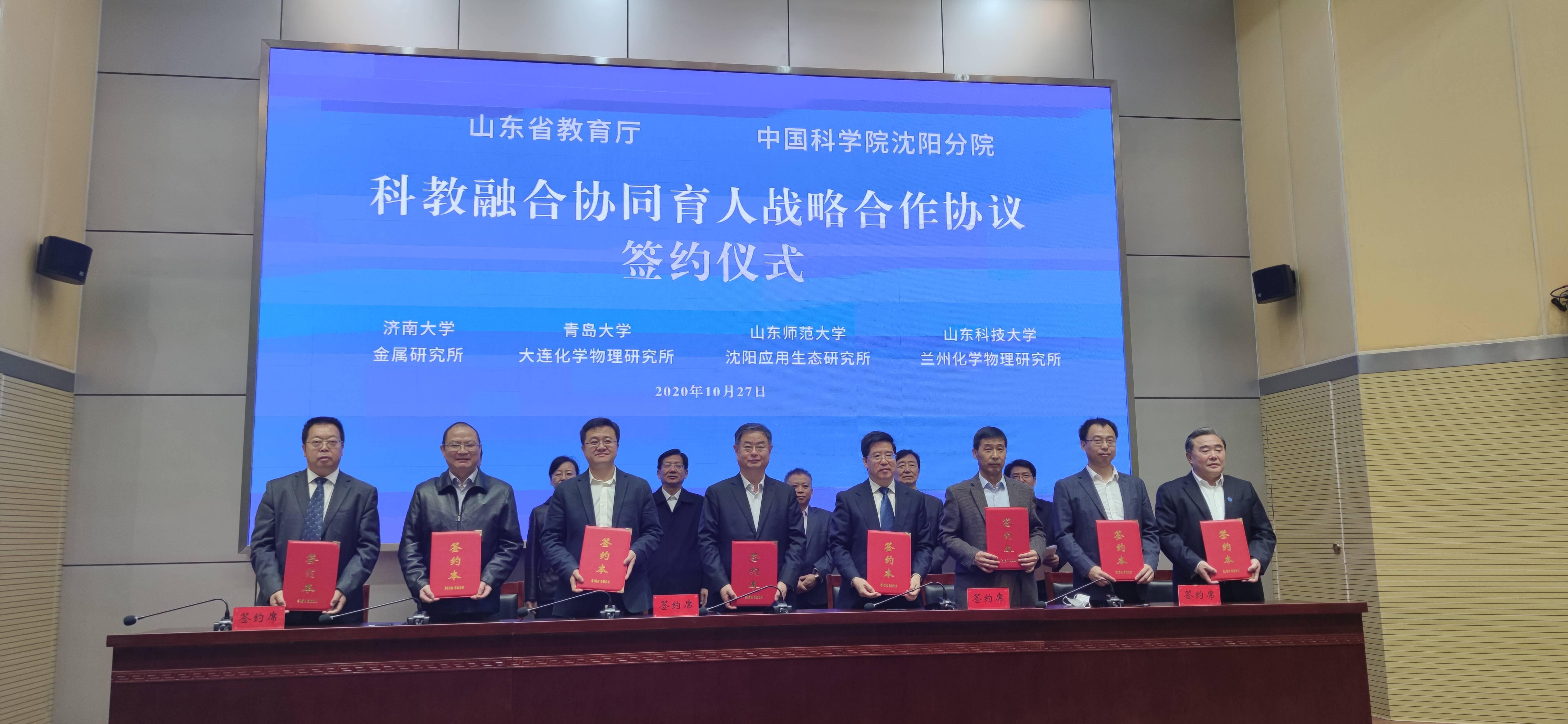 山东省教育厅与中国科学院沈阳分院等单位签订科教融合协同育人战略合作协议