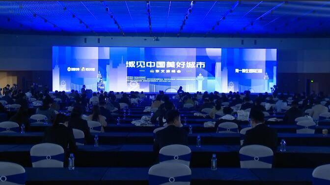 25秒丨域见中国美好城市·山东文旅峰会在日照启动