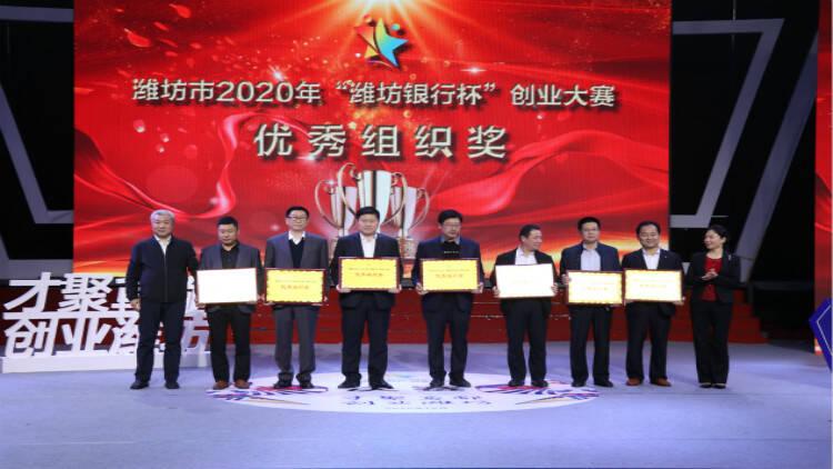 45秒│潍坊市创业大赛决赛举行 投资企业与优秀项目现场签约