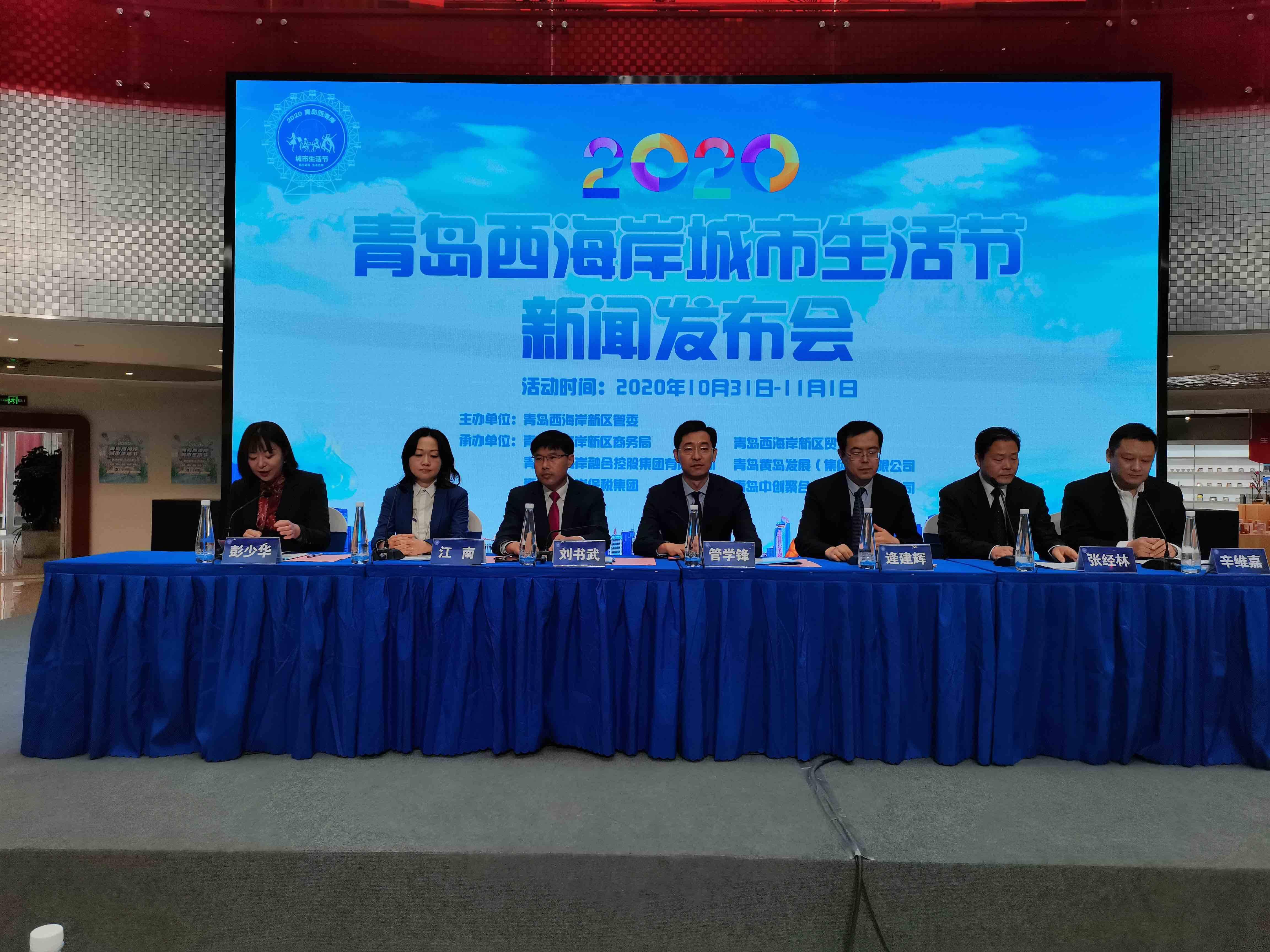 2020青岛西海岸城市生活节将于10月31日启动