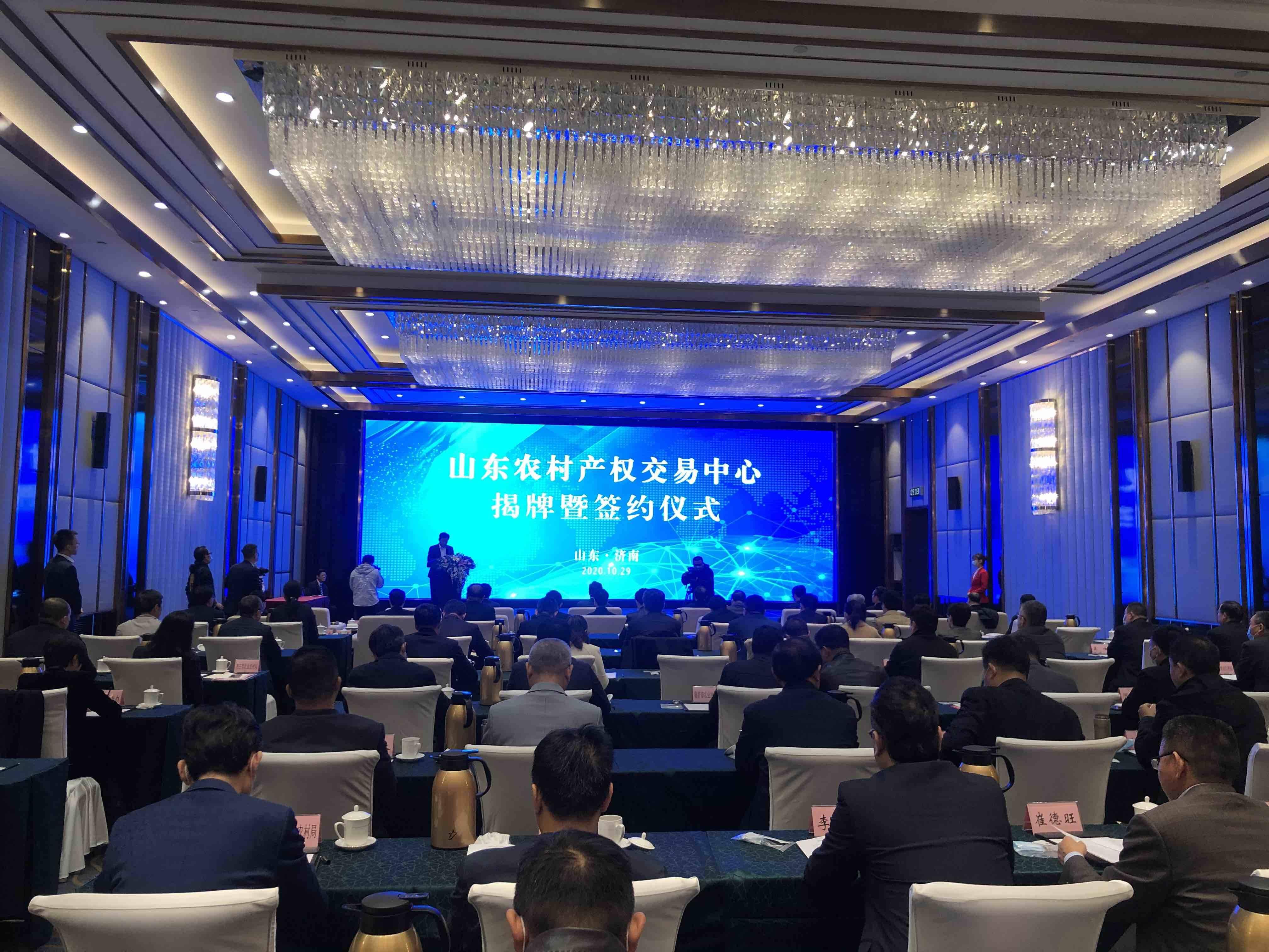 山东农村产权交易中心在济南成立