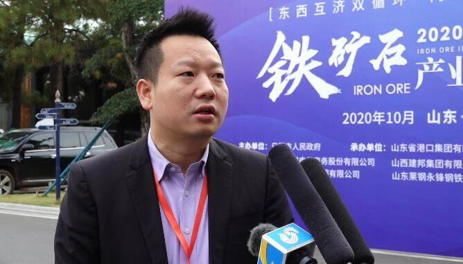 33秒|山西建邦集团山东国贸公司总经理李一东:准备在岚山港投资2.5个亿建选矿厂