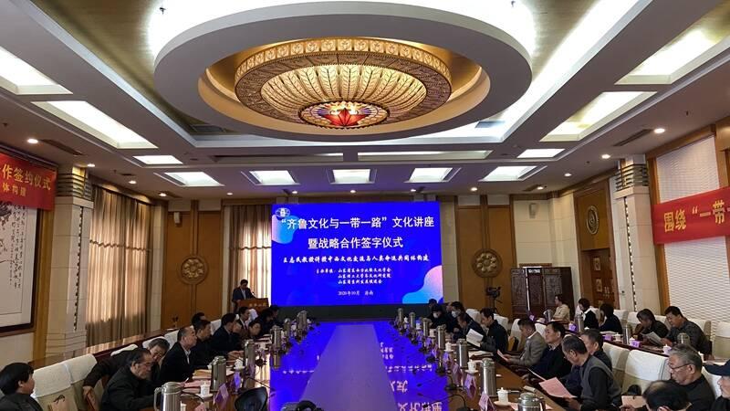 """""""齐鲁文化与'一带一路'""""讲座开讲专家王志民:要让世界从齐鲁文化中认识中国"""