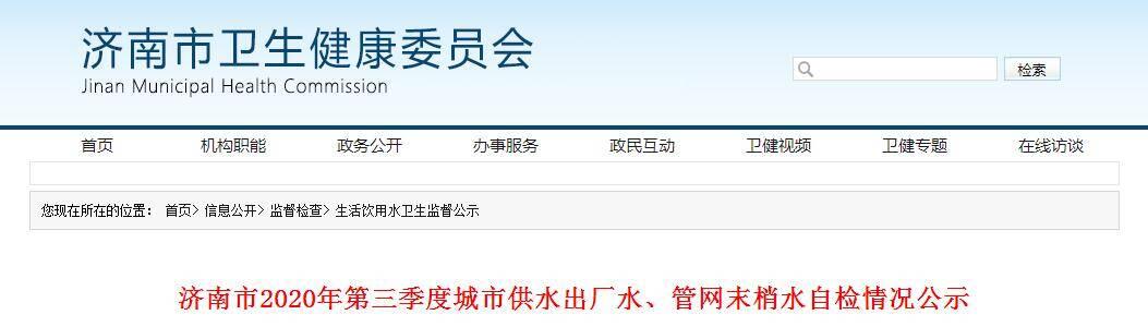 合格率100%!济南市2020年第三季度城市供水出厂水、管网末梢水自检情况公示
