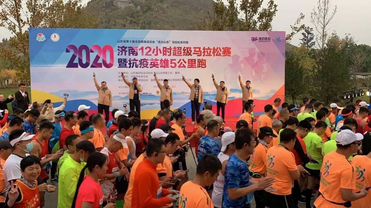 """济南超级马拉松第七季华山湖畔开跑 一起看""""鹊华秋色"""""""
