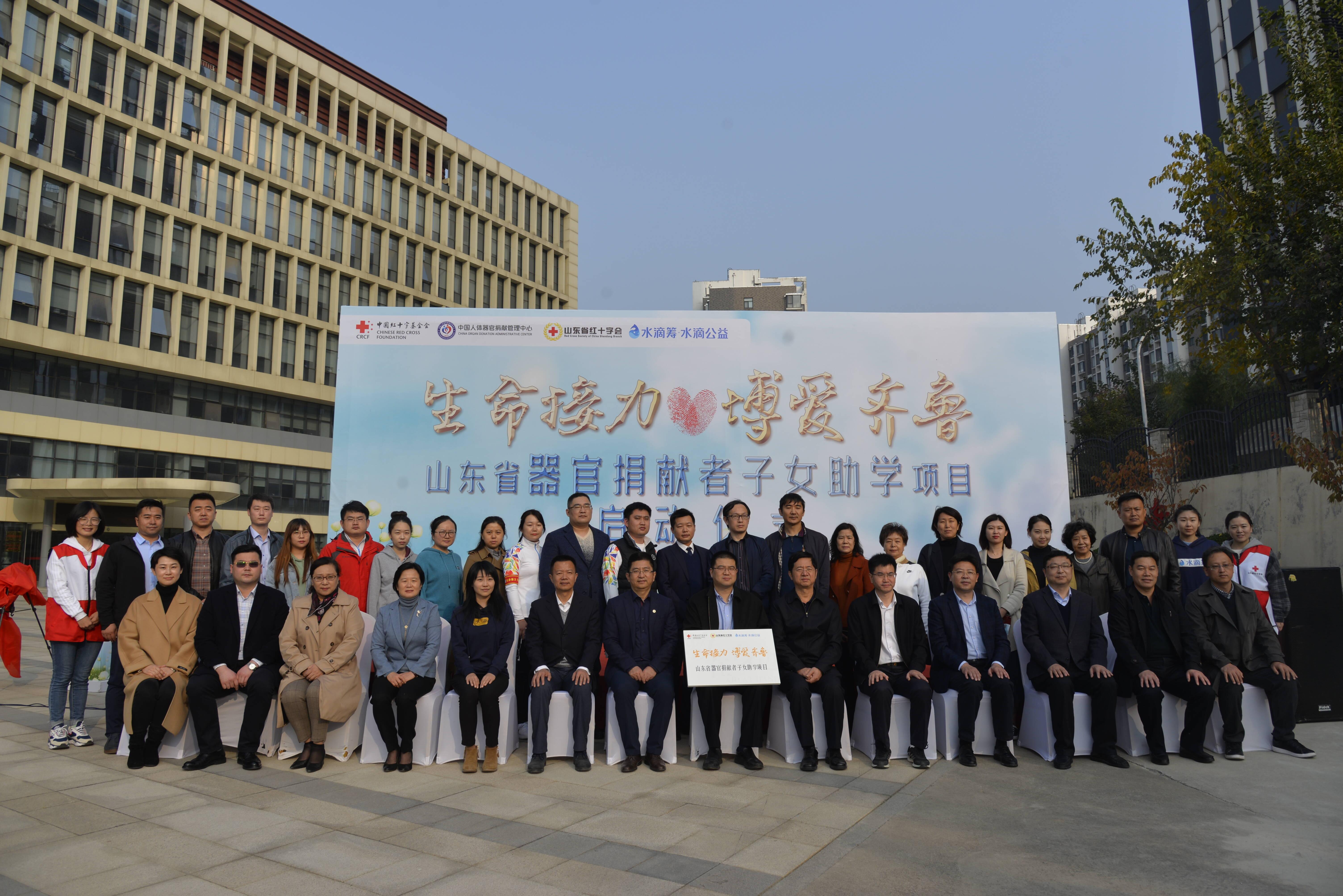 山东省器官捐献者子女助学项目在济南启动