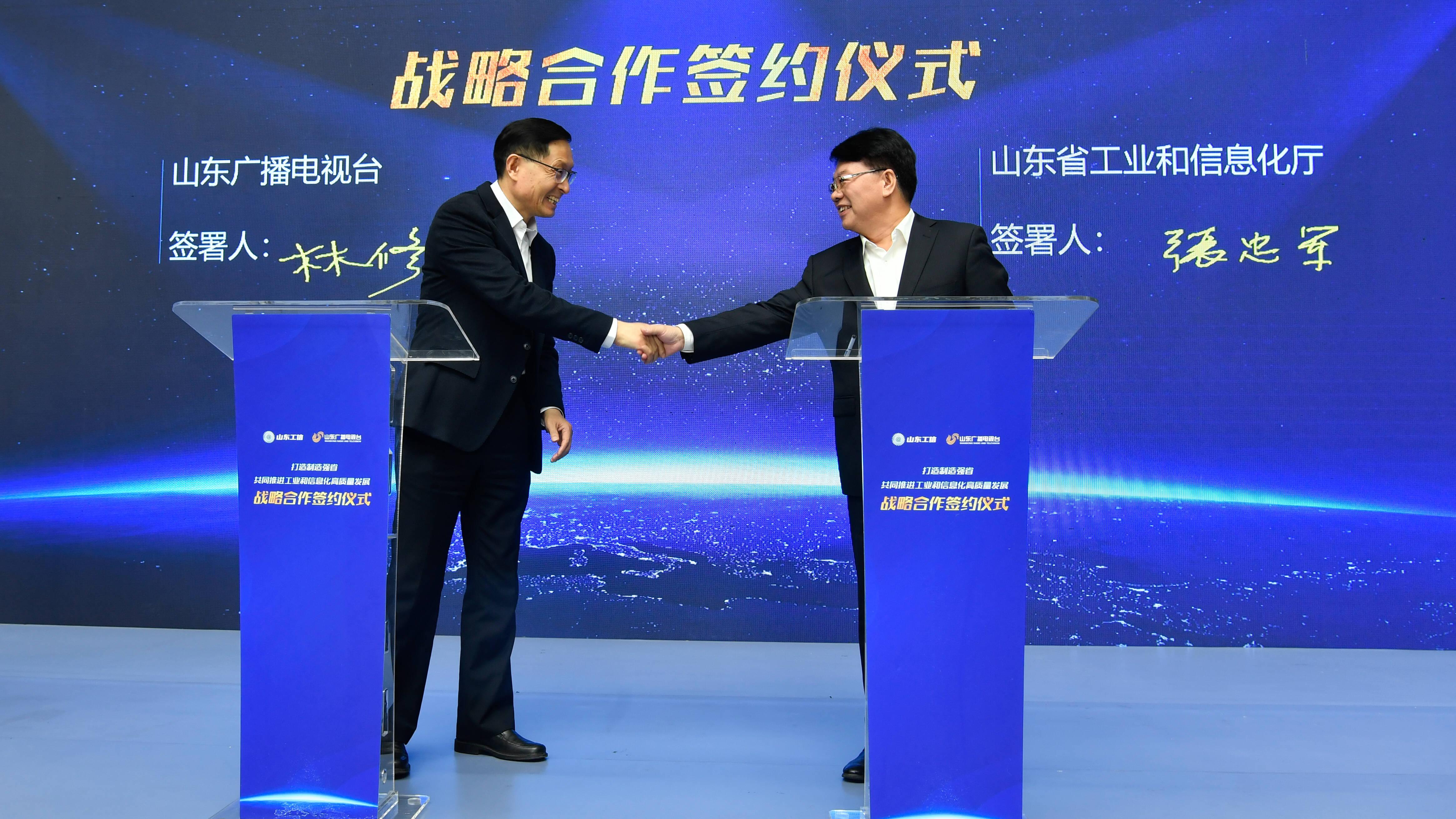 山东广电和省工信厅战略合作签约 共推工业和信息化高质量发展