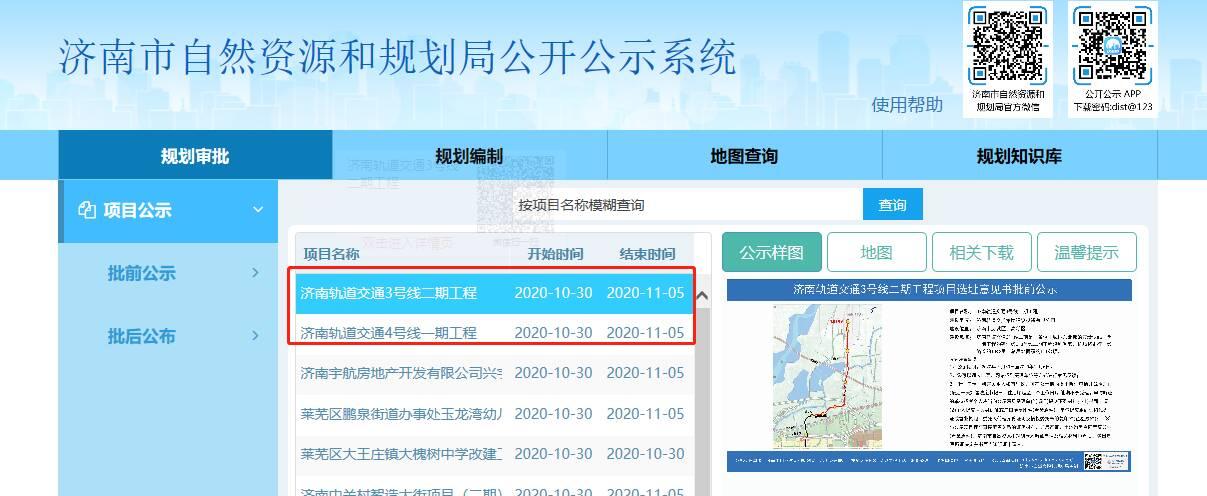 昨天刚获批,今天济南地铁3号、4号线选址公示,争取年内开工