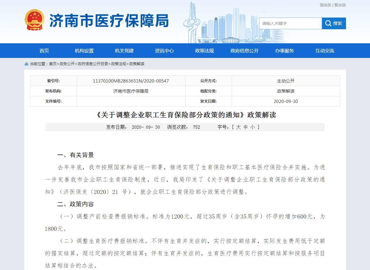 济南市职工生育保险11月1日起重大调整 增加产前检查费项目等
