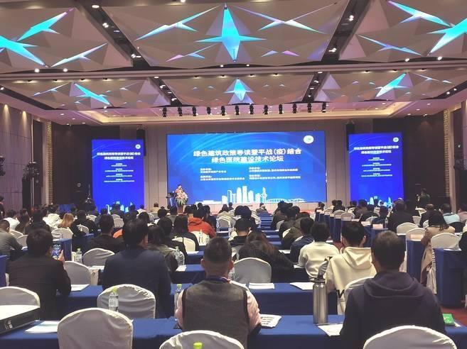 绿色建筑发展与绿色医院建设技术论坛在济南举行