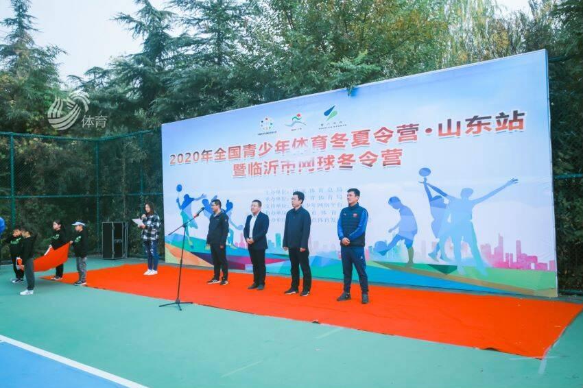 2020年全国青少年体育冬夏令营(山东站)举行