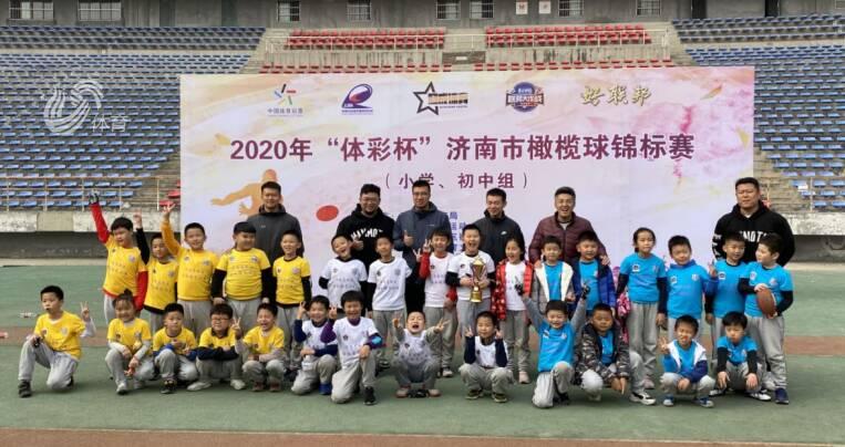 """2020年""""体彩杯""""济南市橄榄球锦标赛顺利落幕 300健儿赛场竞技"""