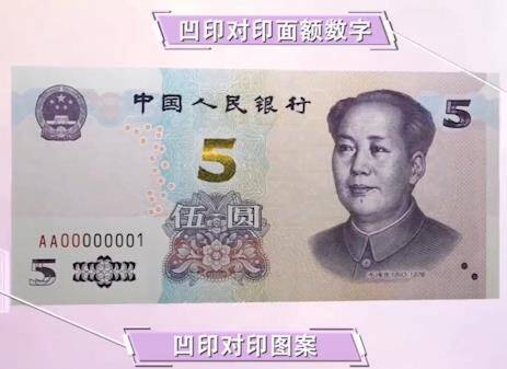 """2020版第五套人民币5元纸币要""""上新""""啦!41秒速览新变化"""