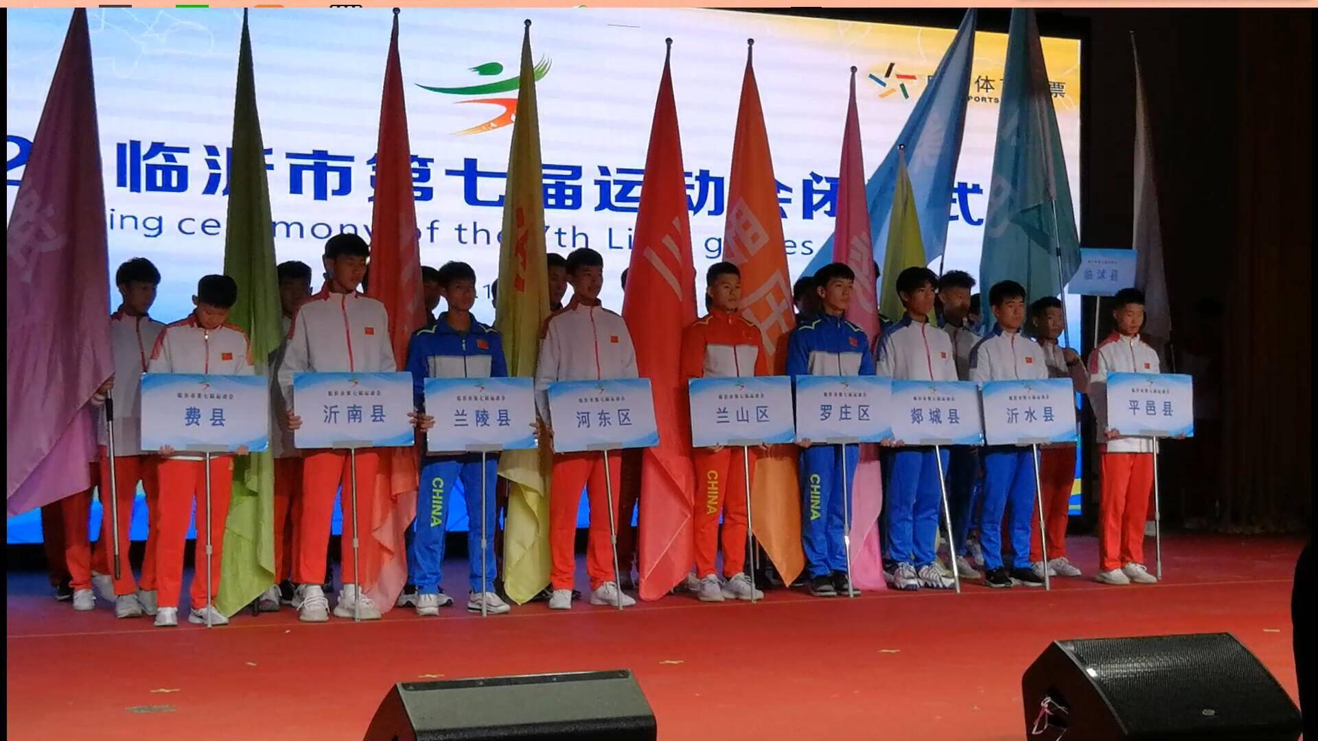 运动成绩和精神文明双丰收!临沂市第七届运动会闭幕