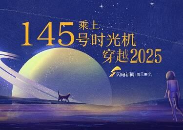 H5 | 乘上145号时光机,开启新征程,提前进入2025,认识未来的我们