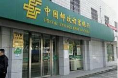 山东邮政代理金融储蓄规模和新增储蓄余额均列全国第一