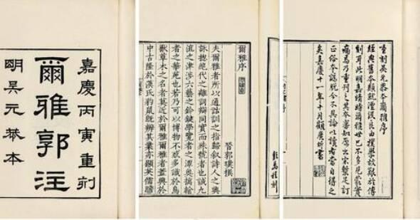 直通部委|山东5部古籍入选第六批国家珍贵古籍名录