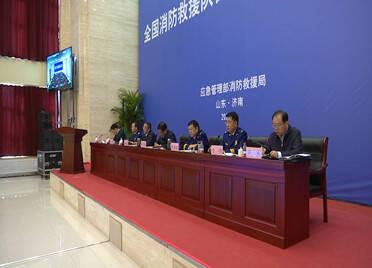 全国消防救援队伍正规化建设现场会在济南举行