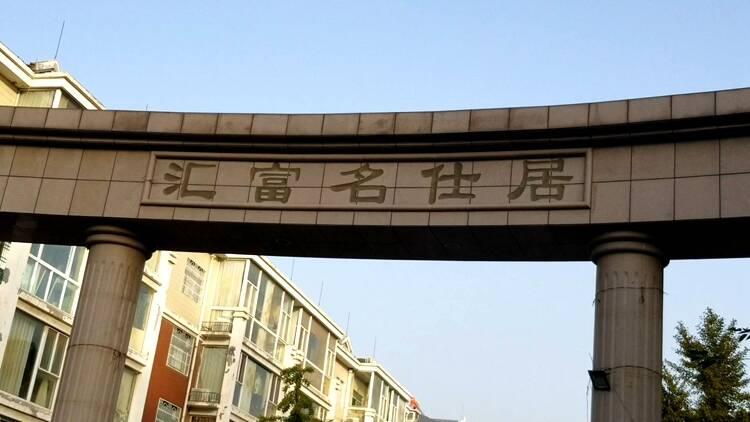 问政山东 | 济南市市长孙述涛:节目搭建起人民群众与政府之间的重要桥梁
