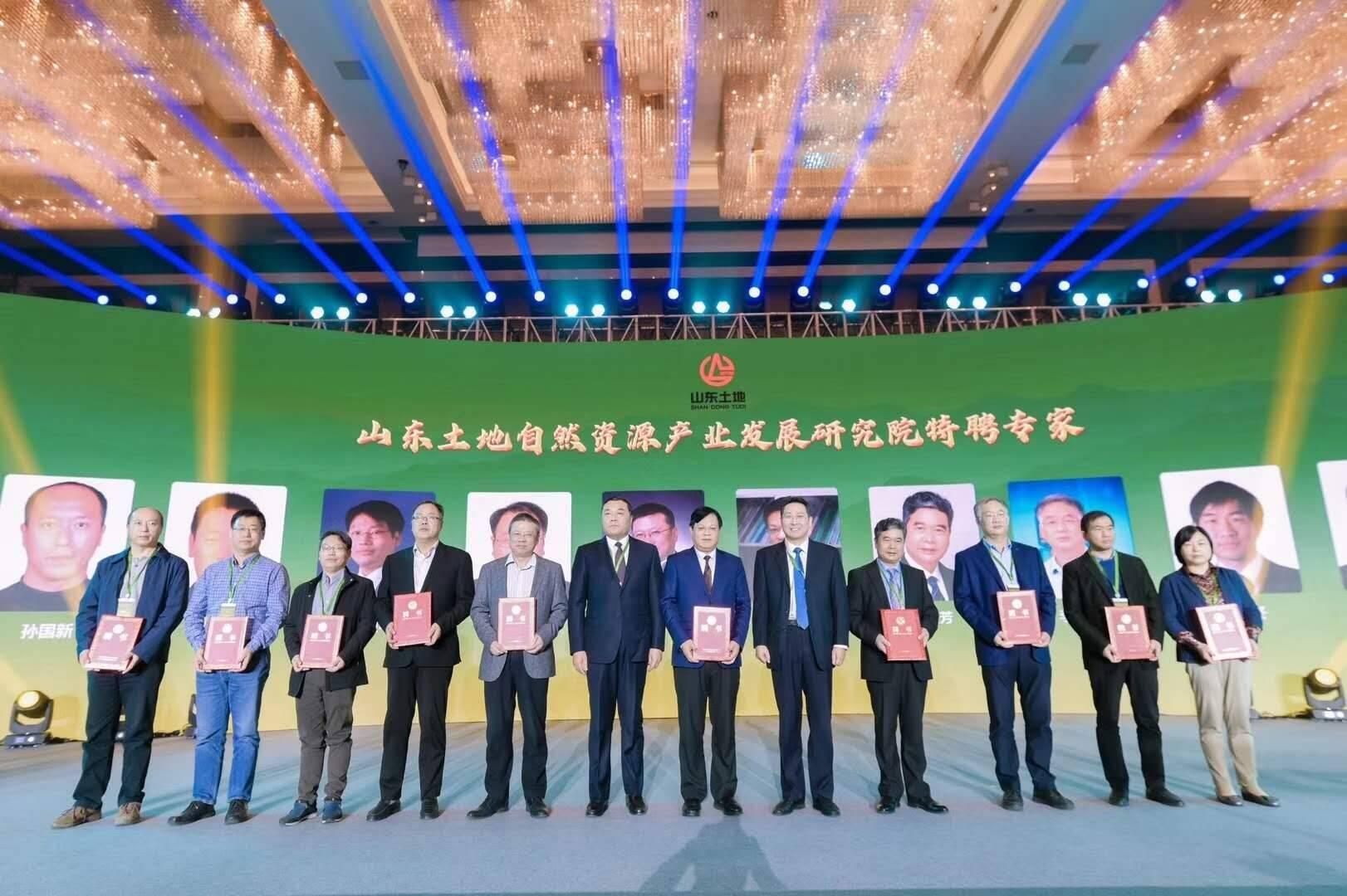 院士加盟!山东再添一产业发展研究院 打造自然资源产业发展新标杆