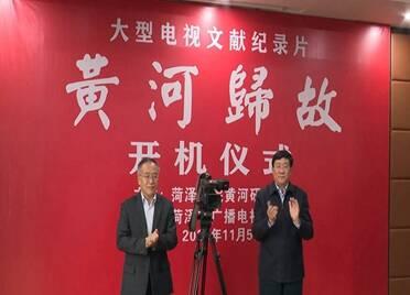 大型电视文献纪录片《黄河归故》在菏泽开机
