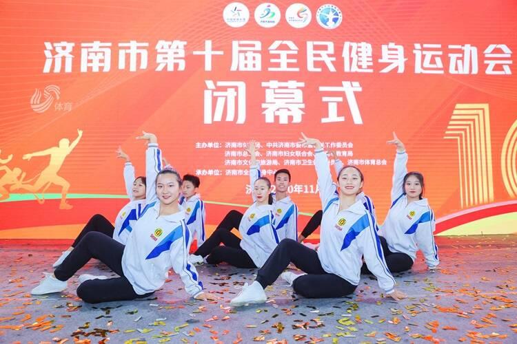 济南市第十届全民健身运动会圆满闭幕!线上线下共36万人次参赛