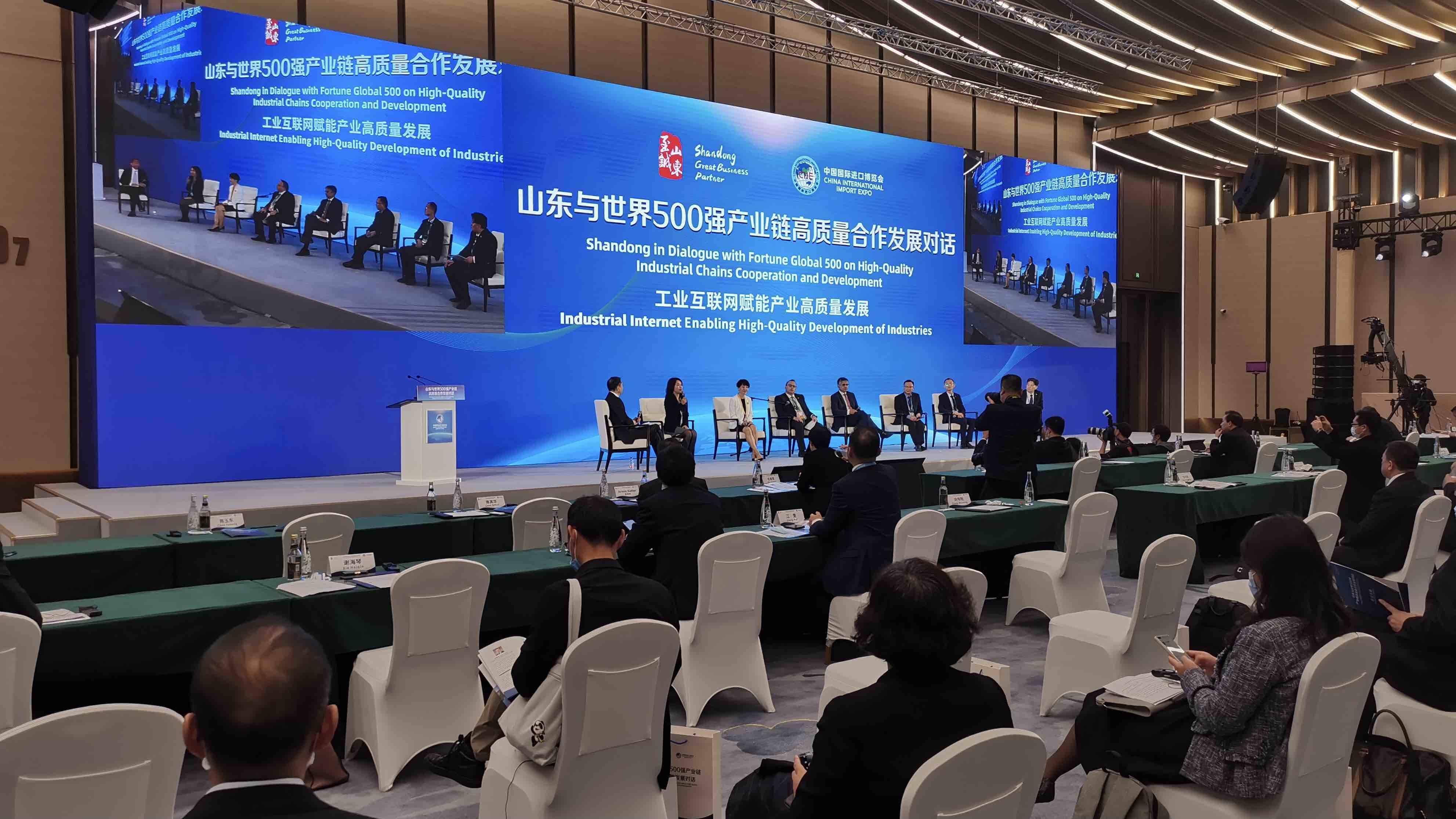山东与世界500强产业链高质量合作发展对话在进博会期间成功召开