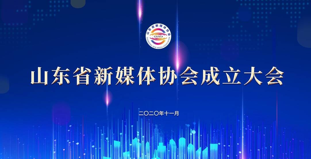 山东省新媒体协会今日揭牌成立 山东省新媒体影响力排行榜首期榜单揭晓