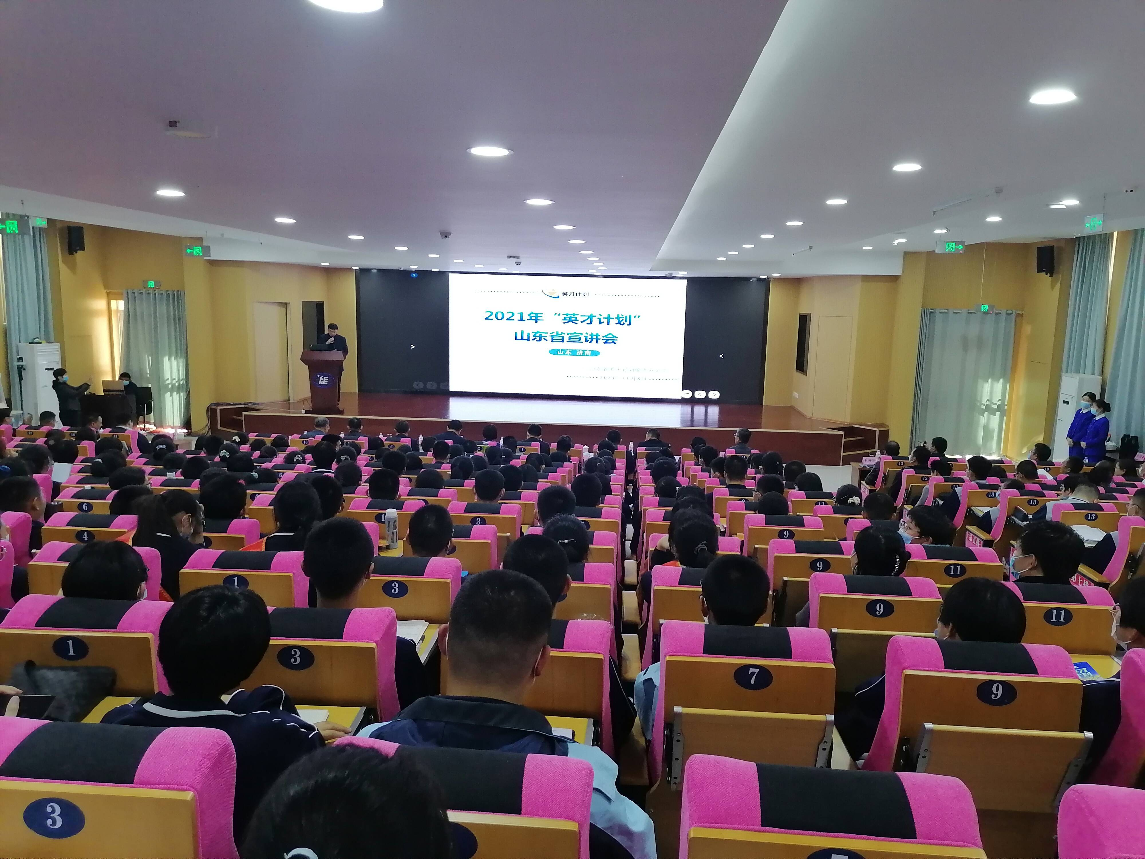 """2021年山东""""英才计划""""实施中学团队新增5所学校"""